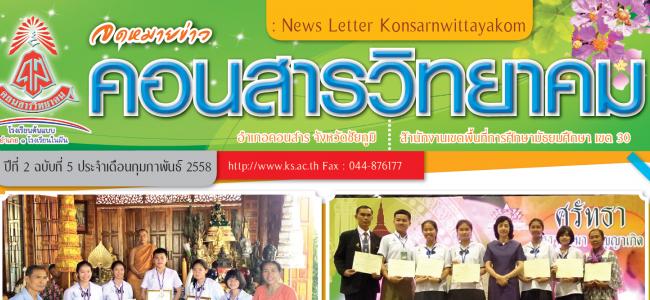 จดหมายข่าวคอนสารวิทยาคม เดือนกุมภาพันธ์ 2558